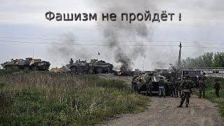 Война на Юго-Востоке Украины в стихах (Донбасс не сломлен!)