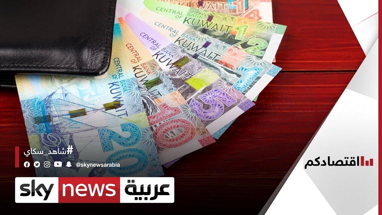 تكييش القروض- ظاهرة تغزو مواقع التواصل بالكويت | #اقتصادكم-  - 08:54-2021 / 9 / 17
