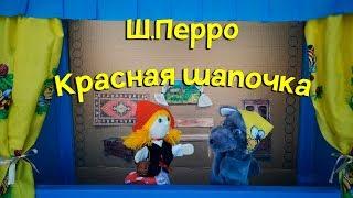 """Сказка """"Красная шапочка"""" Шарль Перро (кукольный спектакль)"""