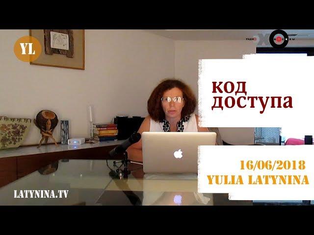 LatyninaTV / Код доступа / 16.06.2018