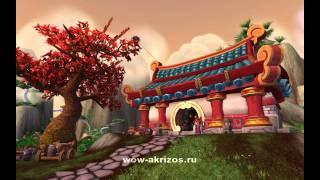 Музыка из трейлера к World of Warcraft: Mists of Pandaria [HD]