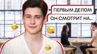 Зик Шереметьев: 7 вещей, которые парни замечают в девушках в первую очередь