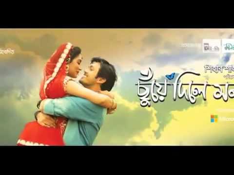 Chuye Dile Mon Bangla Movie By Arefin Shuvo & Momo - Cine Jalsha