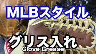 グリス入れ Rawlings メジャースタイルシリーズ Glove Grease #1670