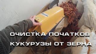видео Молотилка кукурузных початков ДТЗ 5TY-4.5 без двигателя