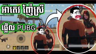 អាតេវ ញ៉ែស្រីផ្អើល PUBG 😂 funny video Games