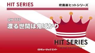 【QH-775】渡る世間は鬼ばかり ミュージックエイトHP http:www.music8.com/