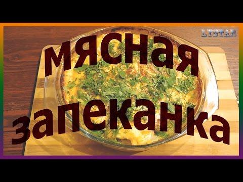 Запеканка - рецепты с фото на  (598 рецептов