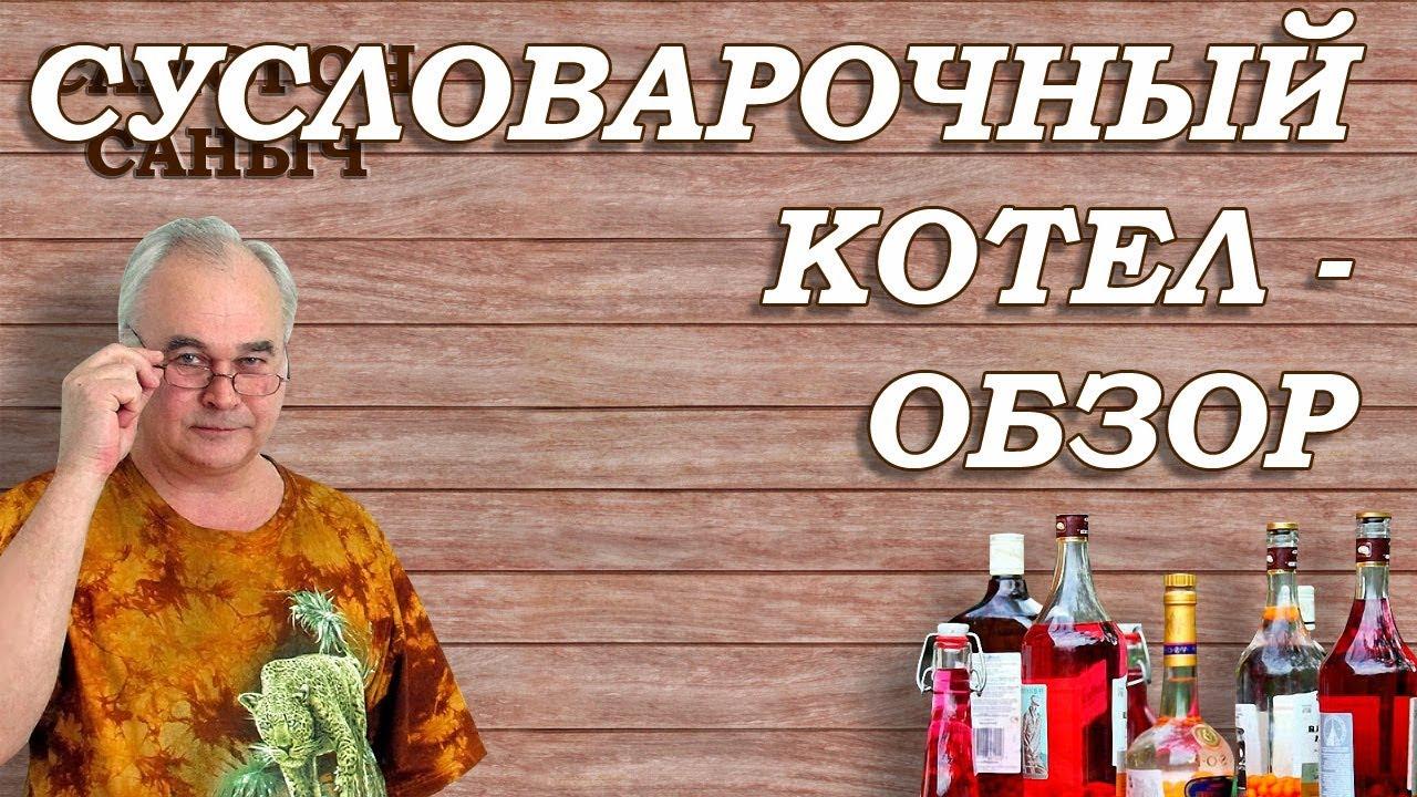 Сусловарочный котел. Обзор. / Домашнее пиво #7 / Самогон Саныч