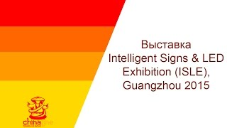 Выставка Intelligent Signs & LED Exhibition (ISLE), Guangzhou 2015(, 2015-03-05T15:48:40.000Z)
