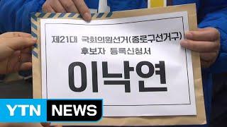[더뉴스-더정치] 총선 후보 등록...의원 꿔주기 '촌극'에 공천 여진 / YTN