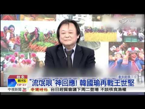 '流氓哏'神回應! 韓國瑜再戰王世堅│中視新聞 20161126