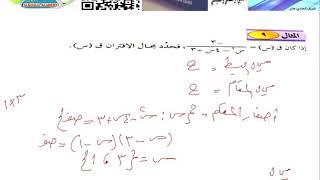 الرياضيات - الصف الحادي عشر -  الاقترانات النسبية - الاقترانات الكسرية