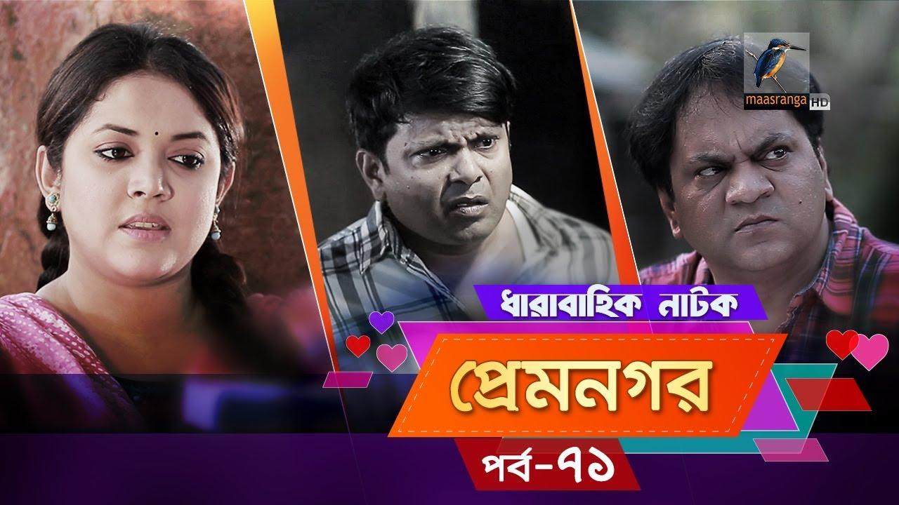 Maasranga TV | Prem Nogor | EP 71 | Bangla Natok | Mir Sabbir, Urmila, Ireen Afroz, Emila | 2018