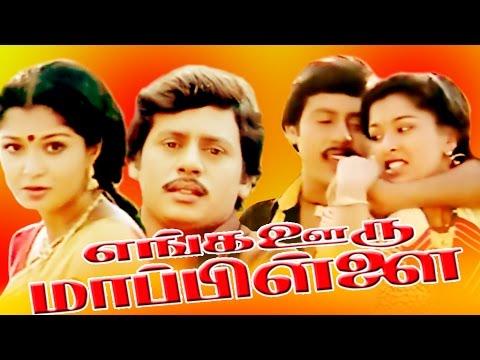 Tamil Full Movie | ENGA OORU MAPPILLAI |  Ramarajan,Gautami & Sreevidya