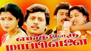 Enga Ooru Mappillai (1989) Tamil Movie