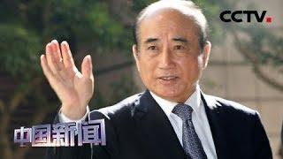 [中国新闻] 是否参选到底 王金平:一切随着因缘走 | CCTV中文国际