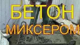 ДОЛГИЙ замес бетона ручным электро миксером ХИТАЧИ.(Мой видеодневник о строительстве , строительных материалах и технологиях http://www.youtube.com/channel/UCx5FAaQZD-a5yH7imrNvRSA/video..., 2015-01-26T05:08:03.000Z)