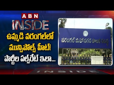 TRS Special Focus On Joint Warangal Municipal Elections | Inside | ABN Telugu