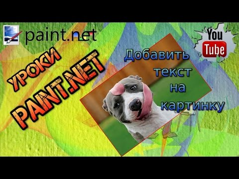 Paint net. Наложить текст.