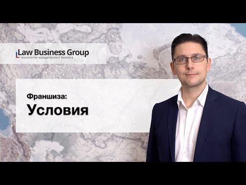 Франшиза юридической компании | Условия Франшизы