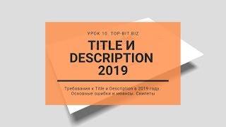 👉TITILE И DESCRIPTION 2019 ✅ SEO Продвижение сайта.   ✅УРОК 10. Top-Bit.biz