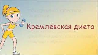 Кремлёвская диета Жир уходит