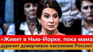 Путинскую патриотку Стриженову затравили в соцсетях из-за дочери, живущей в США