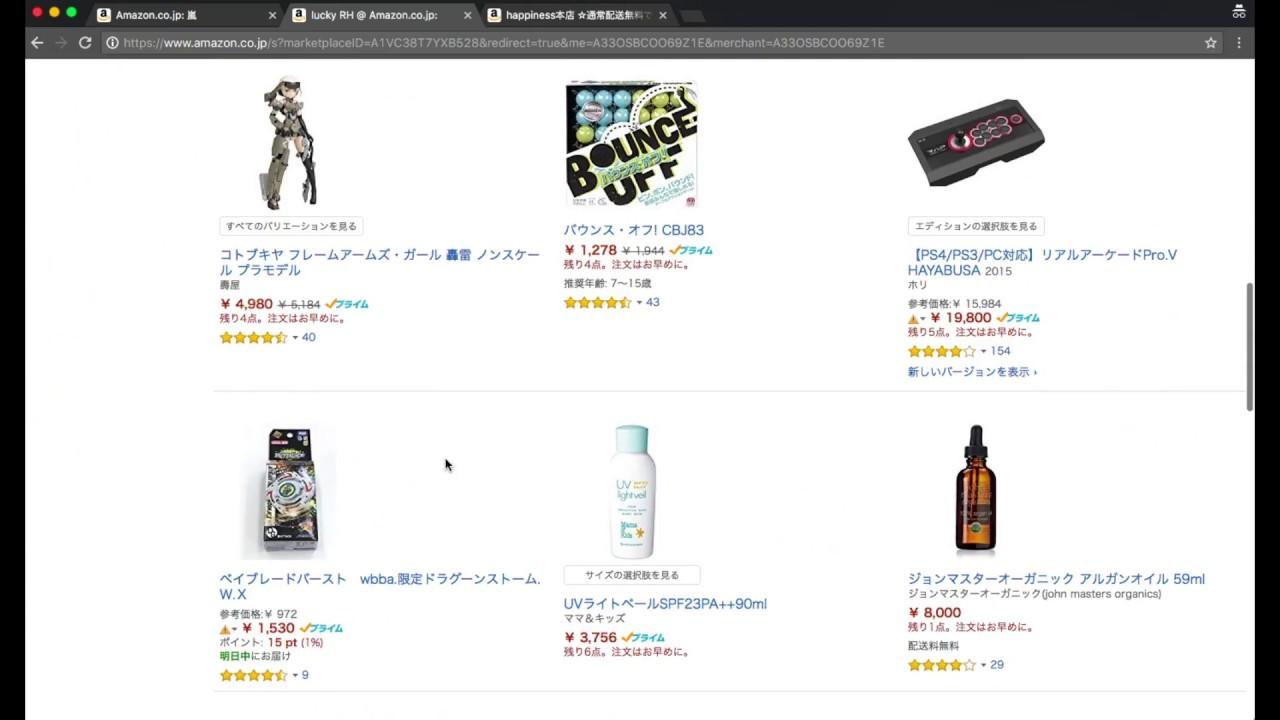 ツールを使わずにAmazon出品者の販売数、売上げをリサーチする方法