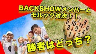 【モルック】BACKSHOWメンバーモルック対決!?【みせたがりTV69】