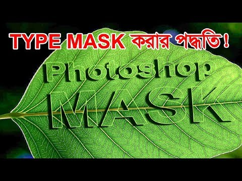 Photoshop Masking    How To Use Type Mask Tool In Photoshop In Bangla