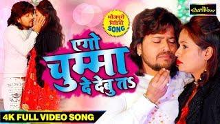Vishal Gagan का सबसे सुपरहिट गाना एगो चुम्मा Ego Chuma Bhojpuri New Hit Song 2019