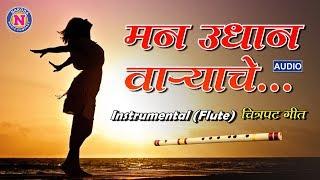 मन उधान वाऱ्याचे | Man Udhan Varyache | Flute Instrumental | Marathi Bhavgeet | Nakoda Music Company