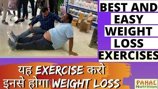 Best Easy Weight Loss Workout For Men and Women(यह करके देखो वजन कम बिल्कुल होगा)by Pahal Nutrition