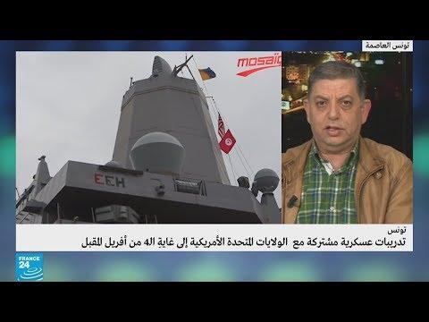 ما أهداف المناورات العسكرية المشتركة بين القوات التونسية والجيش الأمريكي؟  - نشر قبل 20 دقيقة