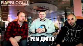 Рем Дигга @Arma 09 10 12 + интервью от RAPBLOG RU