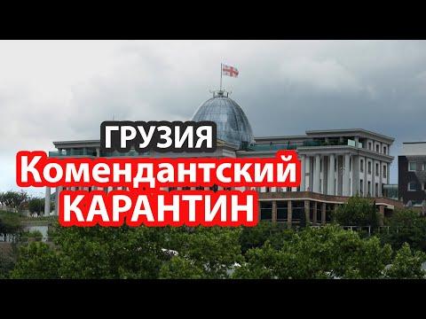 Коронавирус в Грузии: комендантский час и запрет на передвижение новости на 31 апреля