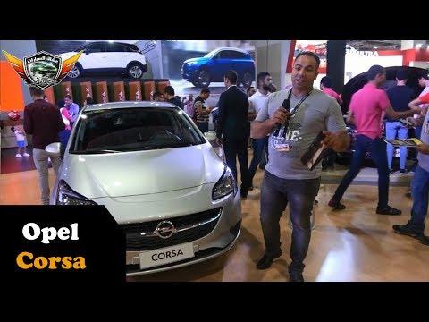 اوبل كورسا فى تقييم سريع  Opel Corsa Fast Review