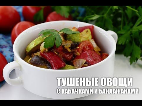 Тушеные баклажаны - Рецепты тушеных баклажанов - Как правильно