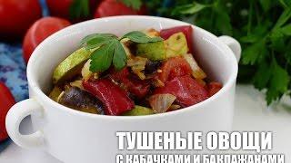 Тушеные овощи с баклажанами и кабачками — видео рецепт