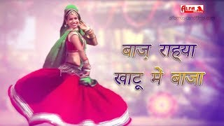 Khatu Shyam Bhajan | बाज रहया खाटू में बाजा | श्याम भजन | अल्फ़ा म्यूजिक | Alfa Music & Films