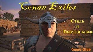 Conan Exiles. Как сделать сталь и толстую кожу? #4