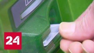 Центробанк предупреждает: во время ЧМ-2018 банкоматы могут стать небезопасными - Россия 24
