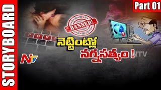 Porn Sites Banned In India | Story Board | Part 1 | NTV