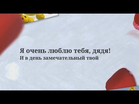Поздравление с днем рождения дяде от племянницы. Super-pozdravlenie.ru