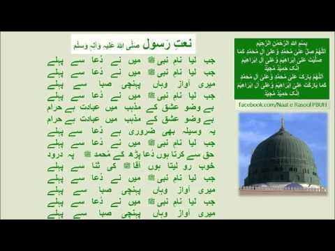 Jab Liya Naam e Nabiجب لیا نامِ نبیﷺ -Naat-Rehman Faisal-Urdu Lyrics