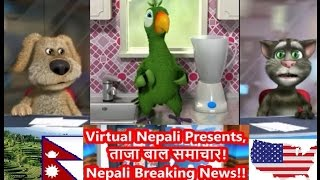 Parrot sings Tara Baji Lai Lai (with Lyrics) - Favorite Nepali Rhymes (bal geet)