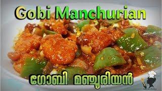 Gobi Manchurian | ഗോബി മഞ്ചൂരിയൻ | Sameenas Cookery