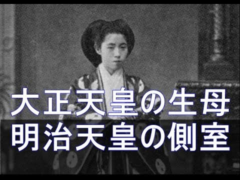 【皇室News】大正天皇の生母で明治天皇の側室 慈愛の柳原愛子さん