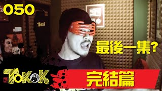 namewee tokok 050 完結篇 the finale 26 09 2015